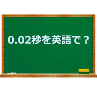 100分の2秒(0.02秒)の英語の言い方・読み方は? , TOEIC900点を